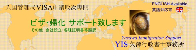 群馬県 入管Visaビザ申請取次・帰化専門 矢澤行政書士事務所