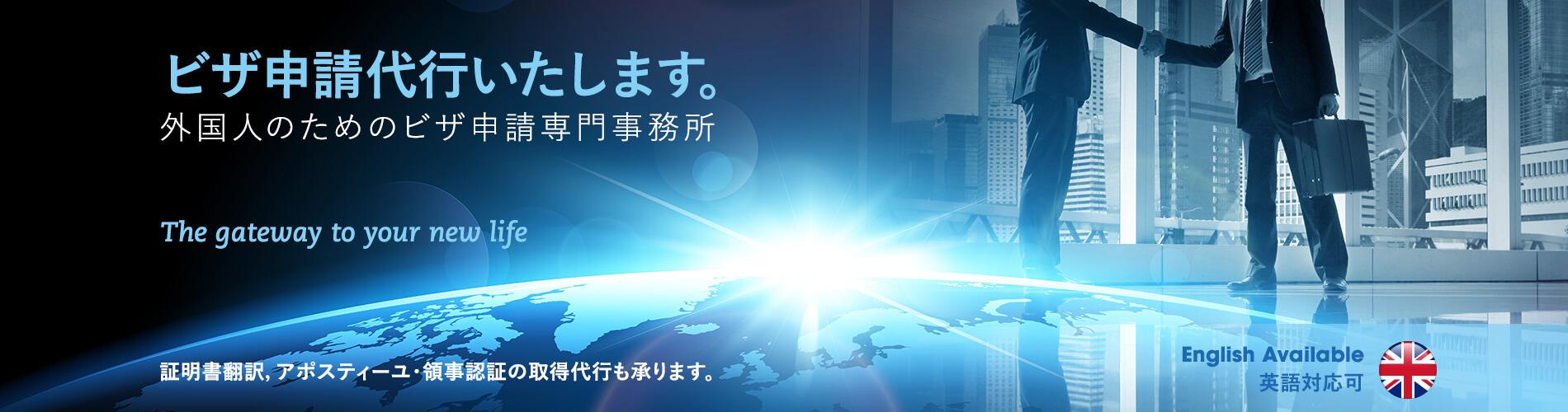 《入管ビザ専門》YIS 矢澤行政書士事務所